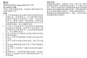 SHARP夏普SH9120C手机简体中文版说明书