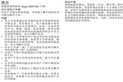 SHARP夏普SH9110C手机简体中文版说明书