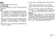SHARP夏普SH8010C手机简体中文版说明书