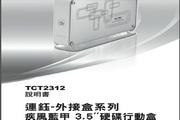 连钰疾风蓝甲 TCT-2312外接盒说明书