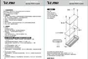 连钰时尚装甲 TCT-2212外接盒说明书