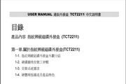 连钰指纹宝库 TCT-2211外接盒说明书