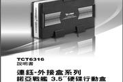 连钰诺亚战舰 TCT-6316外接盒说明书