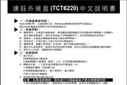 连钰数位挪移 TCT-6220外接盒说明书