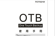 连钰穿梭飞艇 TCT-5218外接盒说明书