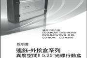 连钰异度空间 TCT-3510外接盒说明书
