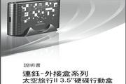 连钰太空旅行 TCT-3310外接盒说明书