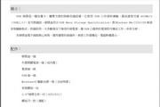 连钰串串门子 TCT-7310外接盒说明书
