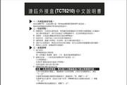 连钰暗黑秘盒 TCT-6210外接盒说明书