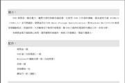 连钰游山玩水 TCT-7230外接盒说明书