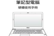 华硕G73笔记本电脑使用说明书