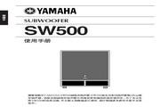 雅马哈SW500说明书