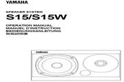 雅马哈S15/S15W说明书