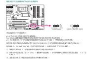 友通LANPARTY UT X48-T3RS主板繁体中文版说明书