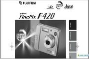 富士数码相机FinePix F420说明书