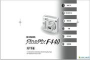 富士数码相机FinePix F440说明书