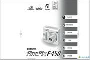 富士数码相机FinePix F450说明书