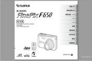 富士数码相机FinePix F650说明书