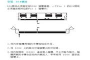 友通INF. RS482 主板简体中文版说明书
