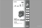 富士数码相机FinePix S9600使用说明书
