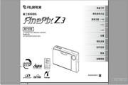 富士数码相机FinePix Z3说明书
