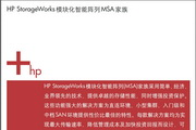 惠普HP StorageWorks MSA500 G2模块化智能阵列说明书