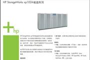 惠普HP StorageWorks xp1024磁盘阵列说明书