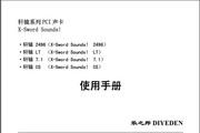 乐之邦轩辕7.1声卡使用说明书