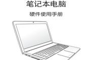 华硕N75SF笔记本电脑使用说明书
