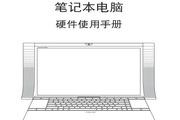 华硕NX90笔记本电脑使用说明书