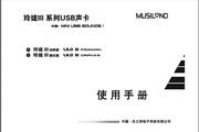 乐之邦玲珑III声卡经典版使用手册说明书
