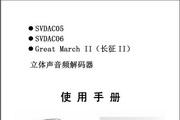 乐之邦svdac 长征II立体声音频解码器使用说明书