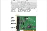 丽台WinFast 6Xsound声卡说明书