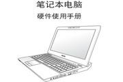 华硕G53笔记本电脑使用说明书