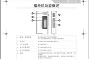 创新MuVo Micro N100说明书