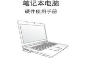 华硕G72Gx笔记本电脑使用说明书
