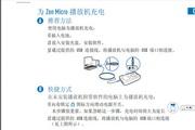 创新ZEN Micro解码器说明书