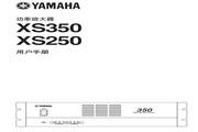 雅马哈 XS350 钢琴/电子琴 说明书