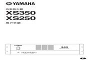 雅马哈 XS250 钢琴/电子琴 说明书