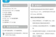 创新SB X-Fi quickstart front解码器说明书