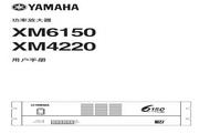 雅马哈 XM6150 钢琴/电子琴 说明书