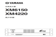 雅马哈 XM4220 钢琴/电子琴 说明书