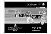 天敏电视大师黄金版(TM101)说明书