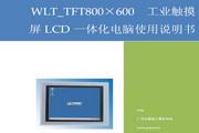 微嵌wlt_tft8060 8.0寸触摸单板电脑说明书