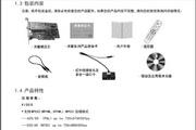 天敏傲视珑-硬压王(TS300)说明书