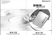 天敏液晶宝电视盒(LT210)说明书