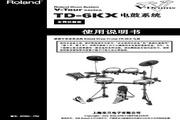 罗兰 TD-6KX: V-Tour系列电鼓说明书