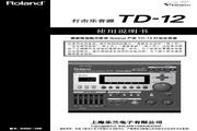 罗兰 TD-12: 鼓音源说明书