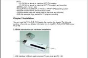昆盈TVGo DVB-T02Q电视卡/超迷你电视盒英文说明书