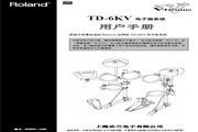 罗兰 TD-6KV: V-Tour系列(电子鼓)说明书